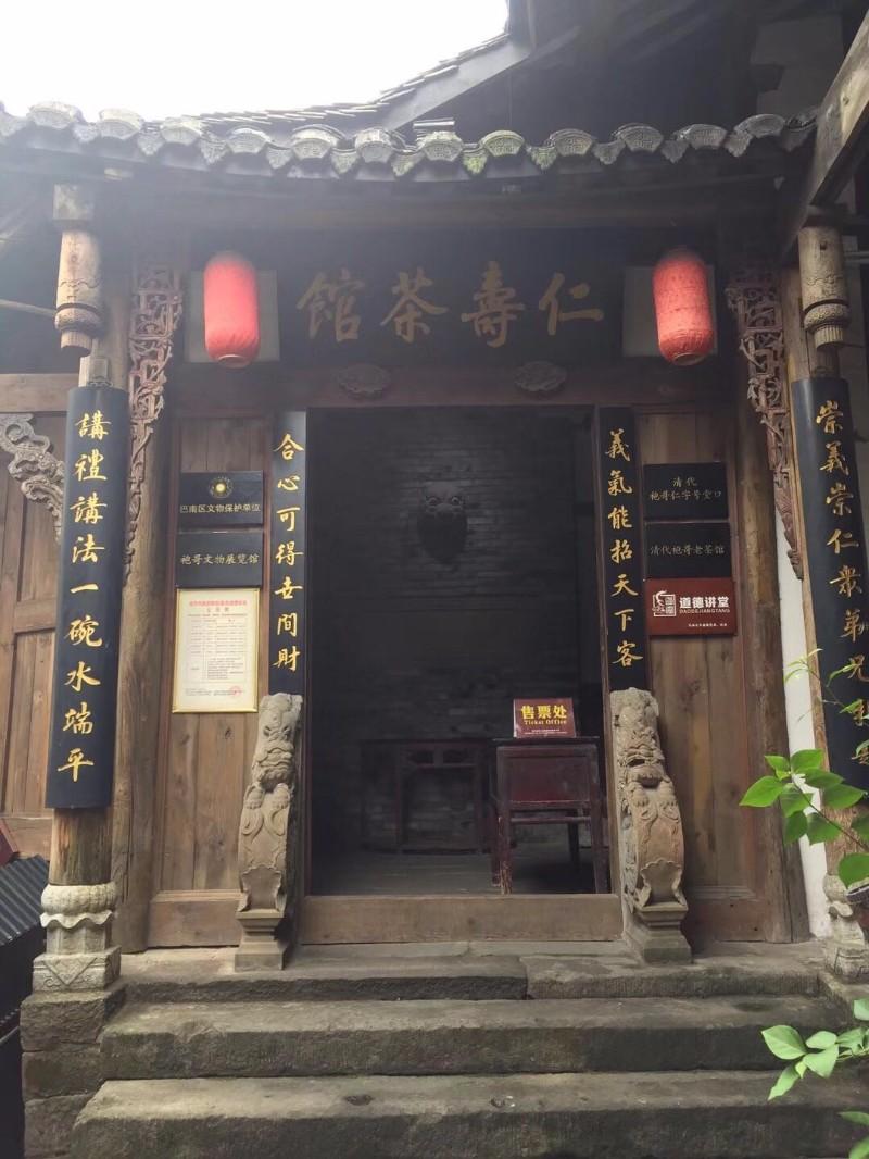 重庆仙人堂免费参观配套景点 仁寿茶馆