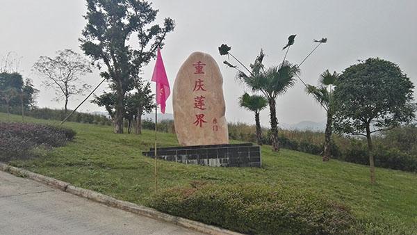 重庆北碚莲界生态陵园 第5张