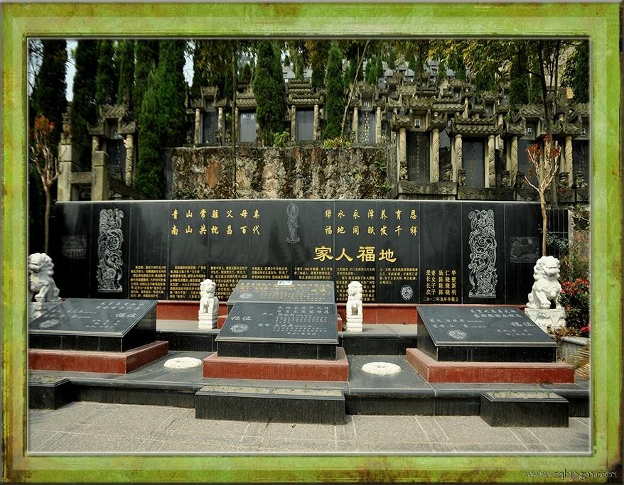 重庆市洪家坡公墓 第6张