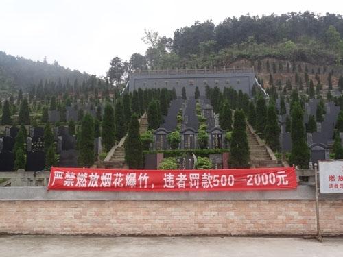重庆市巴南区金山公墓 第15张