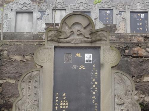 重庆巴南区天文公墓 第2张