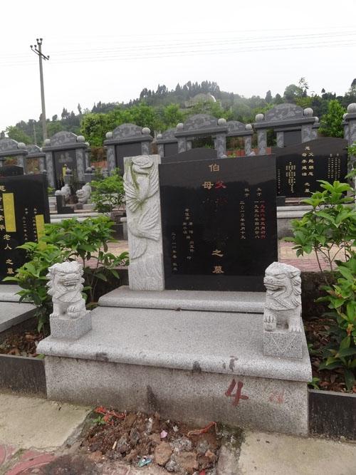 重庆关长山公墓 第7张