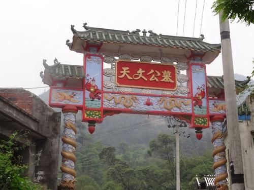 重庆巴南区天文公墓 第10张