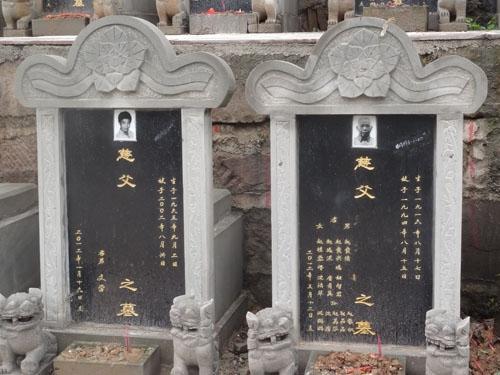 重庆巴南区天文公墓 第1张