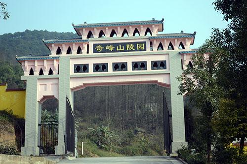 重庆九龙坡奇峰山陵园 第10张