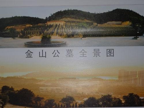 重庆市巴南区金山公墓 第14张