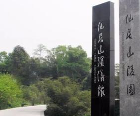 重庆陵园公墓销售中心(墓园墓地殡葬一条龙服务) 第1张