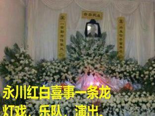 永川殡葬一条龙鲜花花圈墓地咨询灯戏车队跳舞乐队接送 第5张