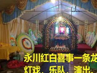 永川殡葬一条龙鲜花花圈墓地咨询灯戏车队跳舞乐队接送 第2张