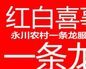 永川殡葬一条龙鲜花花圈墓地咨询灯戏车队跳舞乐队接送 第7张