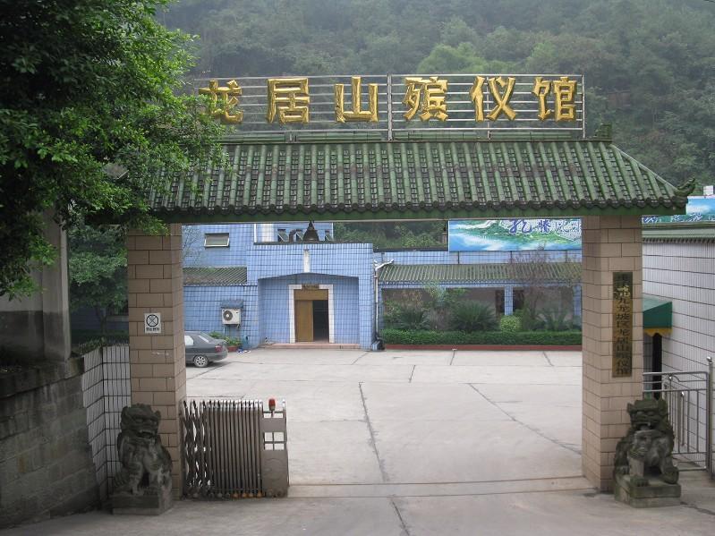 重庆龙居山陵园重庆公墓重庆墓地 第3张