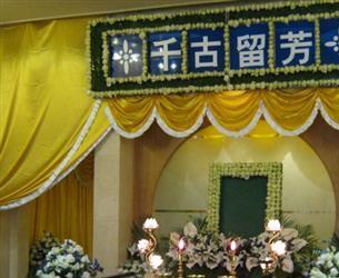 梁平丧事服务殡葬服务24小时热线 第5张