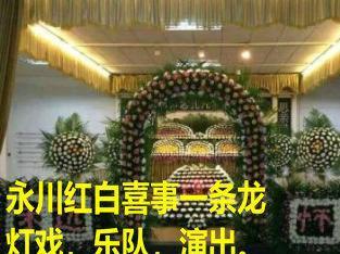 永川殡葬一条龙鲜花花圈墓地咨询灯戏车队跳舞乐队接送 第4张