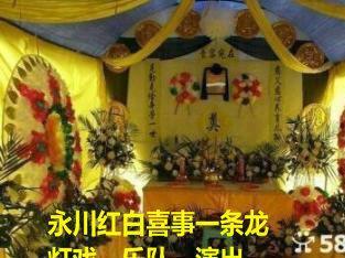 永川殡葬一条龙鲜花花圈墓地咨询灯戏车队跳舞乐队接送 第3张