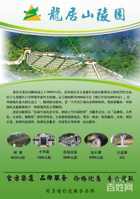 重庆公墓重庆陵园-重庆龙居山 第1张