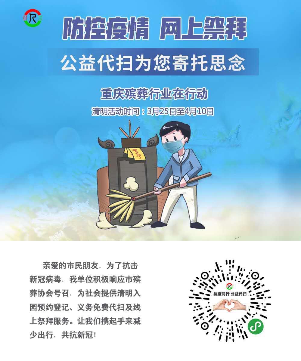 放心抗疫复工!重庆殡葬协会联合19家公墓(陵园)为您免费代扫 第1张