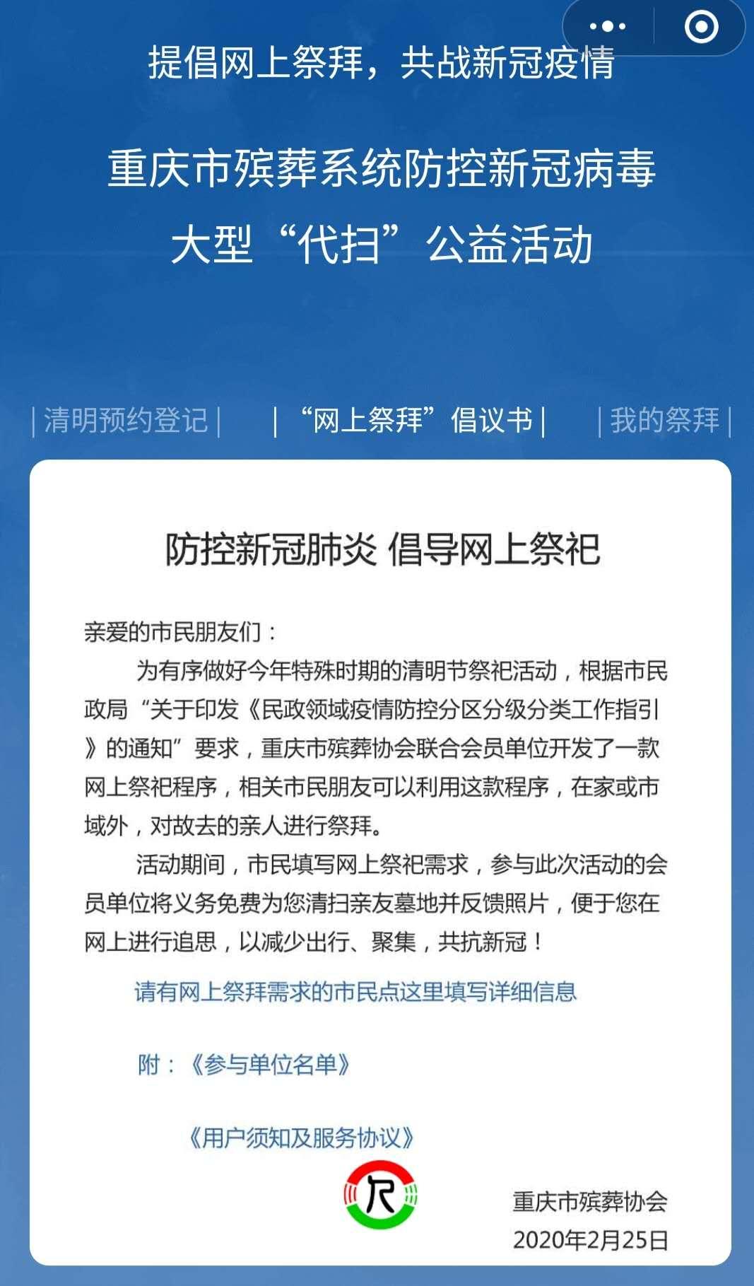 放心抗疫复工!重庆殡葬协会联合19家公墓(陵园)为您免费代扫 第2张