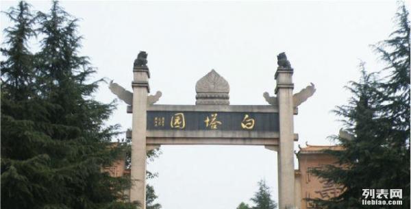 重庆白塔园公墓 第1张