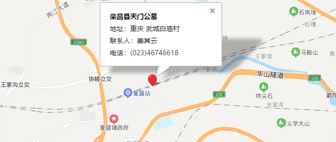 重庆荣昌县天门公墓 第1张